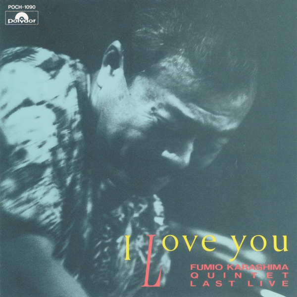 I Love You/Fumio Karashima Quintet.JPG